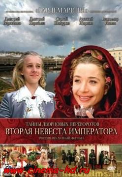 Тайны дворцовых переворотов. Россия, век XVIII-ый. Фильм 5. Вторая невеста императора (2003)