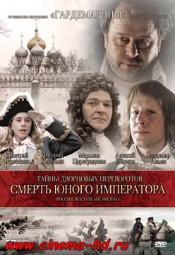 Тайны дворцовых переворотов. Россия, век XVIII-ый. Фильм 6. Смерть юного императора (2003)