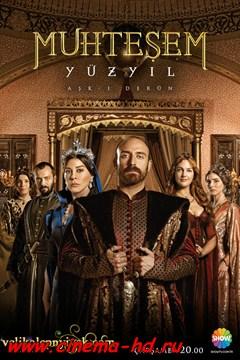 Великолепный век 1 сезон (2011) смотреть онлайн