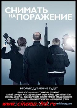Снимать на поражение (2012) смотреть онлайн