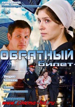 Обратный билет (2012) смотреть онлайн