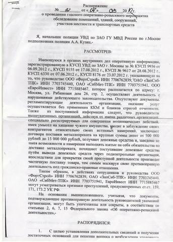 Распоряжение о обследовании помещений юрлиц Сергеевых от 07.09.2012, 1стр.