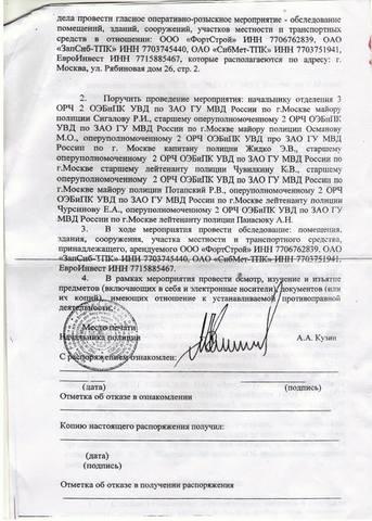 Распоряжение о обследовании помещений юрлиц Сергеевых от 07.09.2012, 2стр.