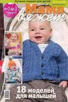 портал. Вязание для детей от 0 до 3 лет