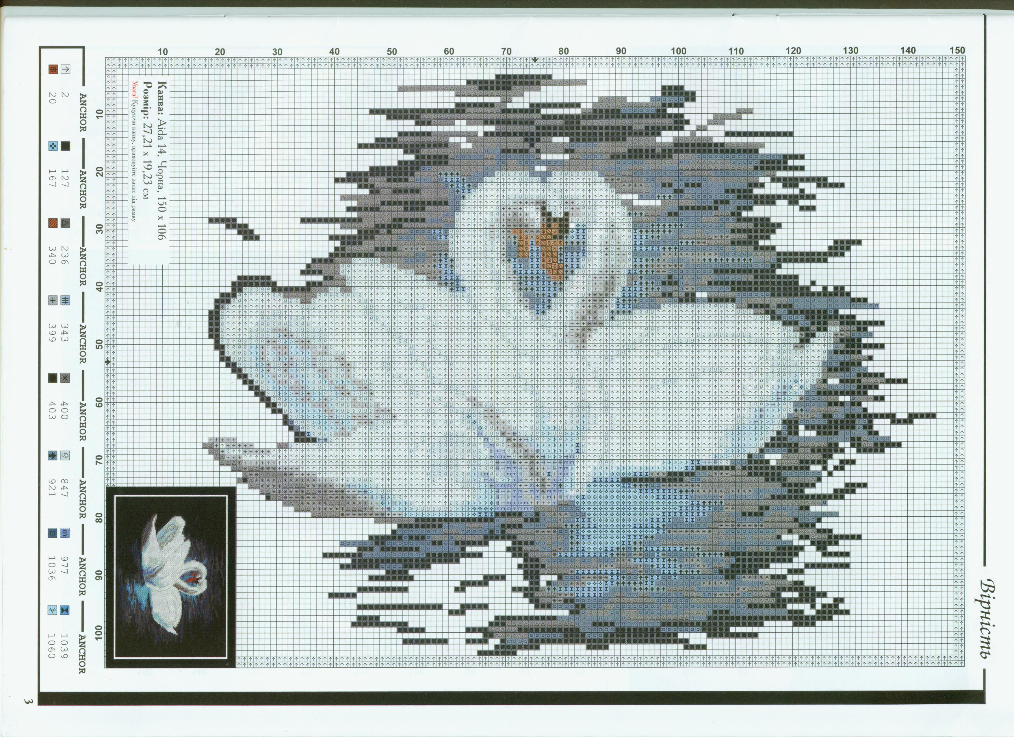 Скачать бесплатно схемы вышивки крестом с лебедями