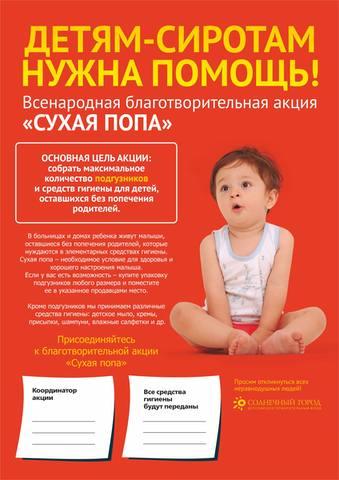 """Всенародная благотворительная акция """"Сухая попа"""" 1136741_m"""