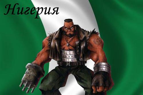 баррет-нигерия