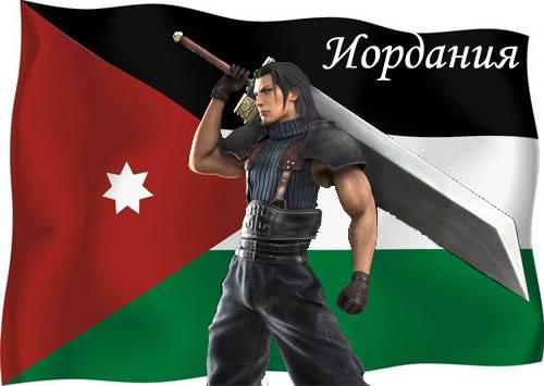 анджил-иордания