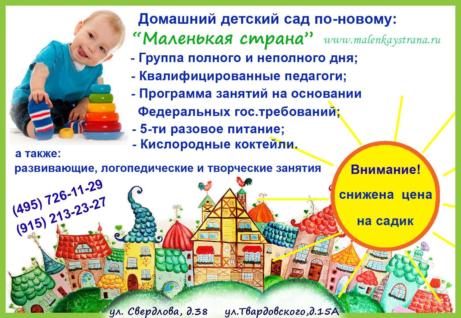 диетолога Гомеле как разместить рекламу в детском саду человек