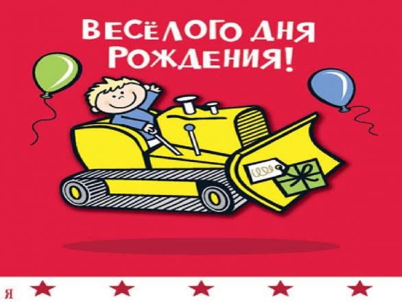 Поздравление трактористам
