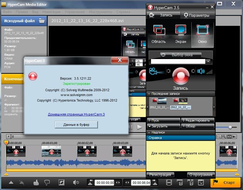 Программа Для Съёмки Видео С Экрана Скачать На Андроид