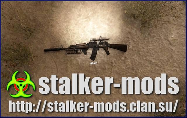 новое оружие для игры сталкер