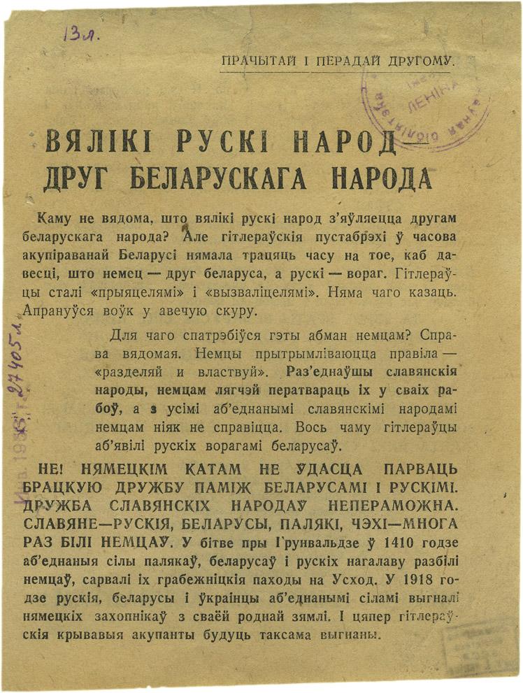Листовка. Выданне ЦК КП(б) Беларусi 1942 год. 1329190
