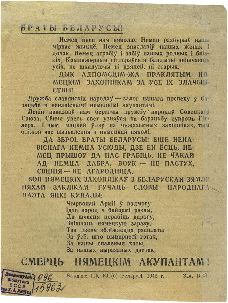 Листовка. Выданне ЦК КП(б) Беларусi 1942 год. 1329205