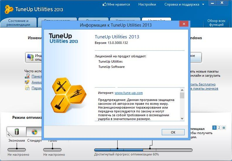 Tuneup utilities 2016 v13 0 2016 194 including crack key win134