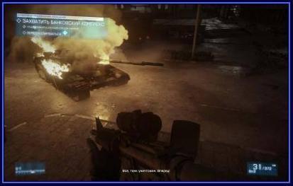 Battlefield 3 ( Сохранение )