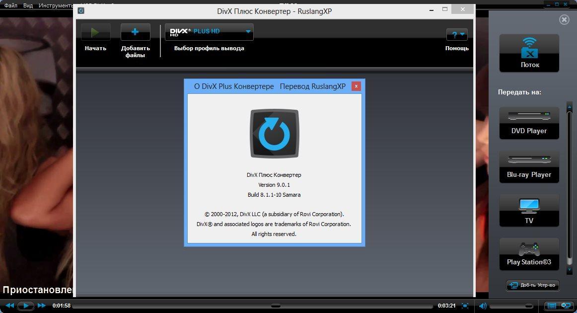 DivX 10.8.7