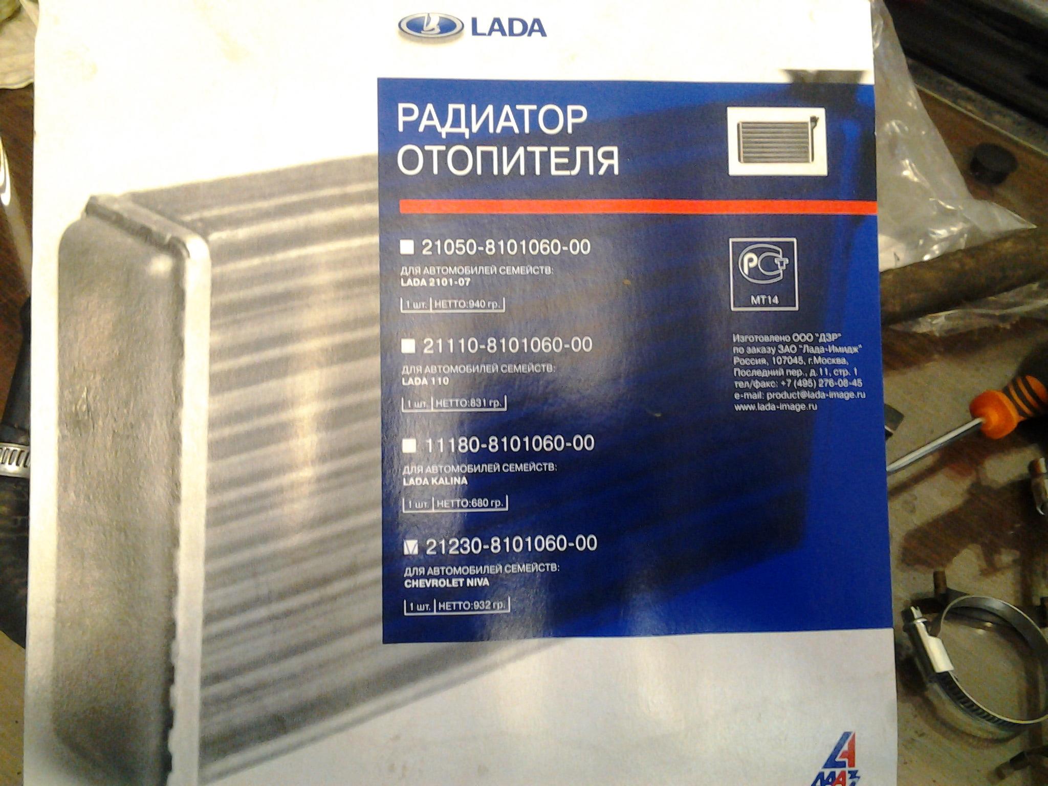 радиатор отопления нива шевроле