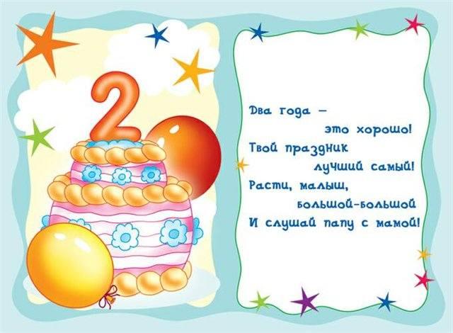 Поздравления с днём рождения сыну на 2 годика