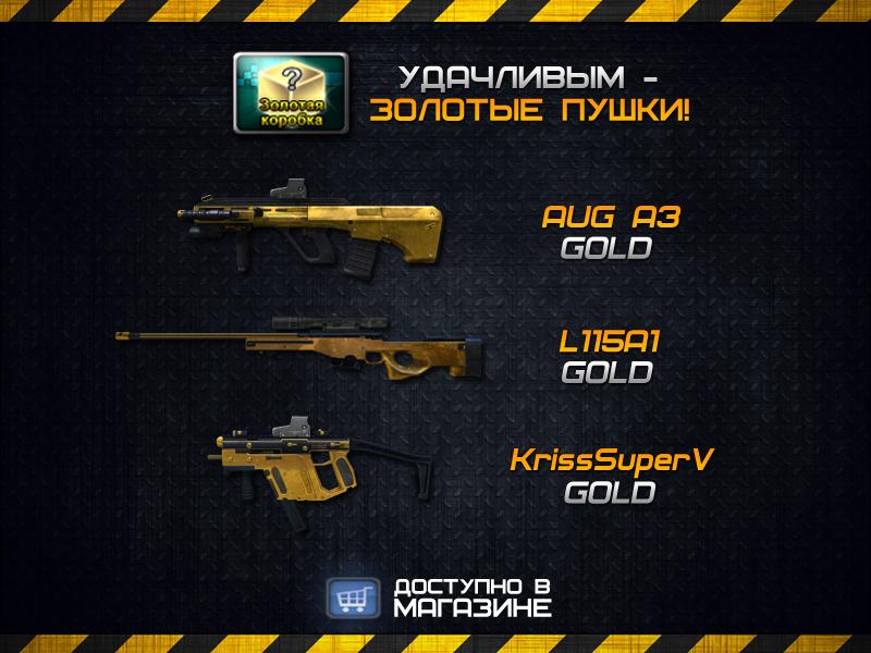 Gold оружие в point blank