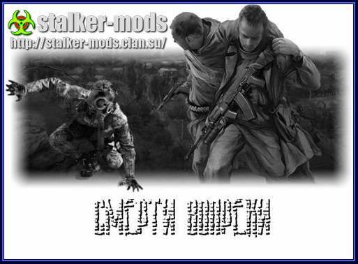 модификация для игры сталкер - смерти вопреки