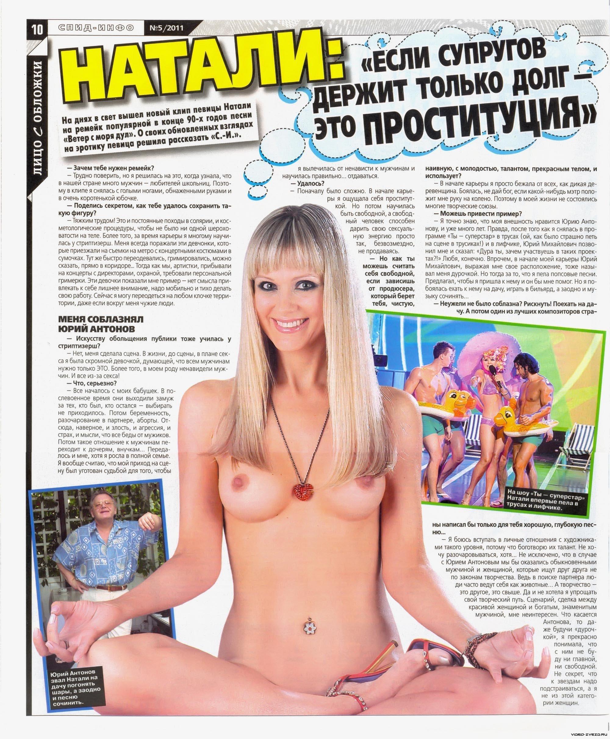 Натали певица фото секс