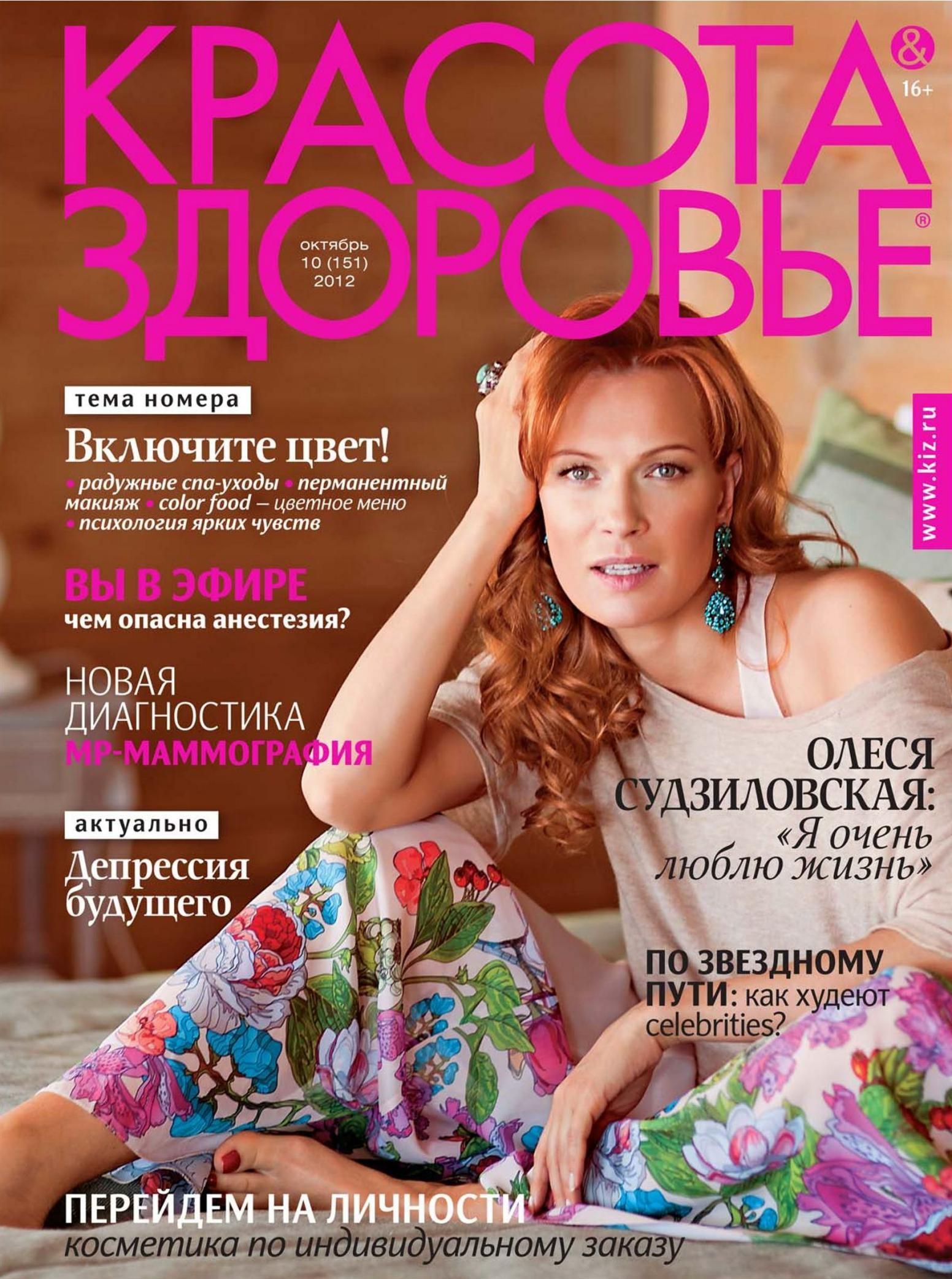 Красота и здоровье журнал i can