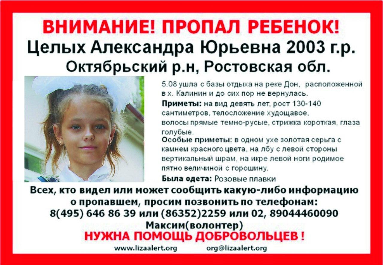 Жди меня поиск люди фото пропавших детей 3