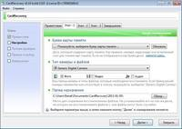 CardRecovery v6.10 Build 1210 Final + Portable