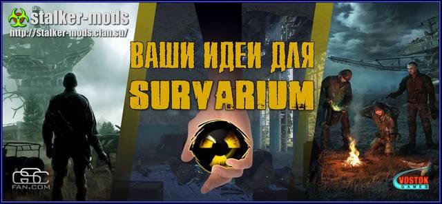 SURVARIUM игра