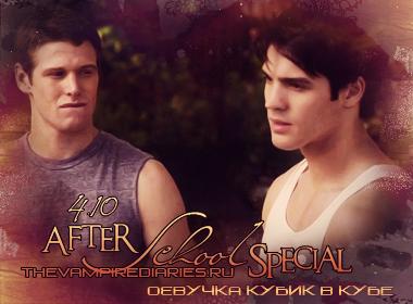 """Смотреть онлайн """"Дневники вампира"""" сезон 4, эпизод 10: After School Special [Кубик в кубе]"""