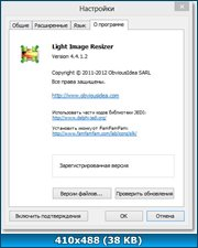 Light Image Resizer 4.4.1.2 Ru Portable by Invictus