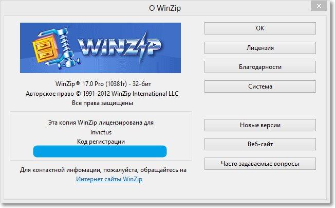download winzip full offline installer