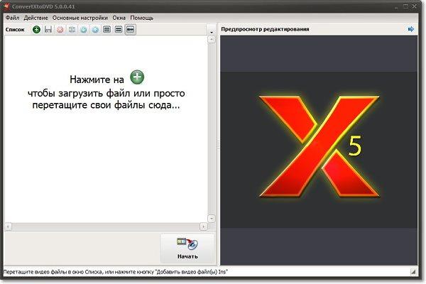 VSO ConvertXtoDVD 5.0.0.41 Beta Ru/En Portable