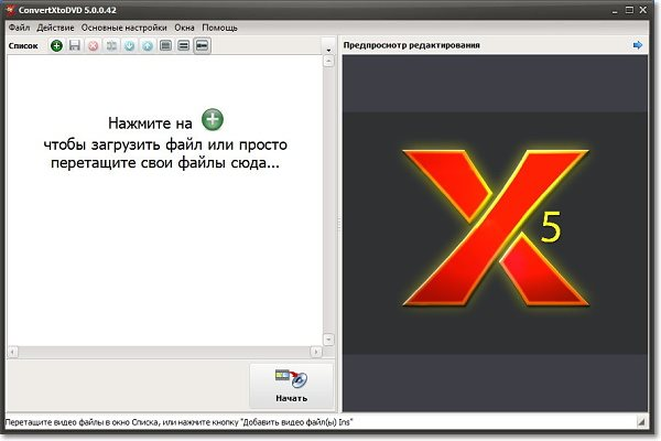 VSO ConvertXtoDVD 5.0.0.42 Beta Ru/En Portable