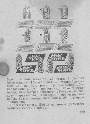 Спутник партизана, 1942 год. 1688900_m
