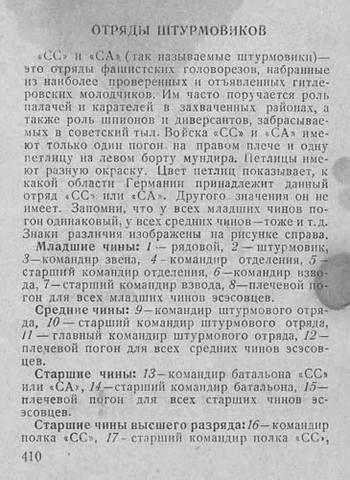 Спутник партизана, 1942 год. 1688924_m