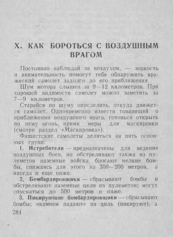 Спутник партизана, 1942 год. - Страница 2 1700051_m
