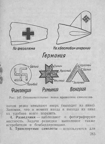 Спутник партизана, 1942 год. - Страница 2 1700065_m