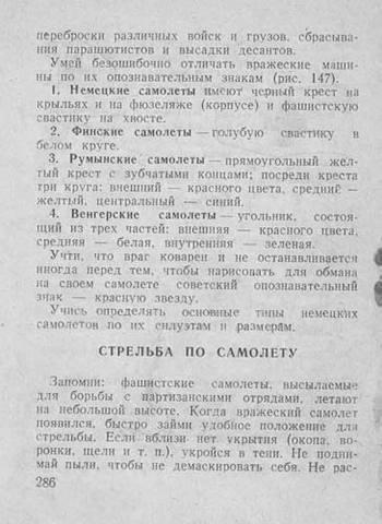 Спутник партизана, 1942 год. - Страница 2 1700077_m
