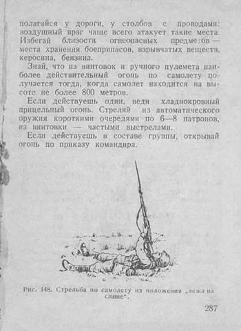 Спутник партизана, 1942 год. - Страница 2 1700082_m