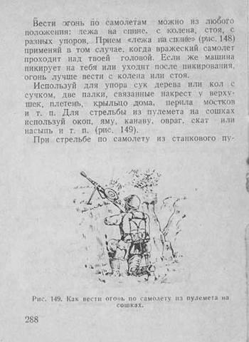 Спутник партизана, 1942 год. - Страница 2 1700086_m