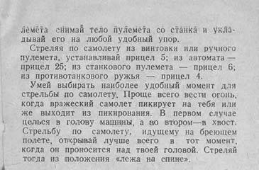 Спутник партизана, 1942 год. - Страница 2 1700092_m