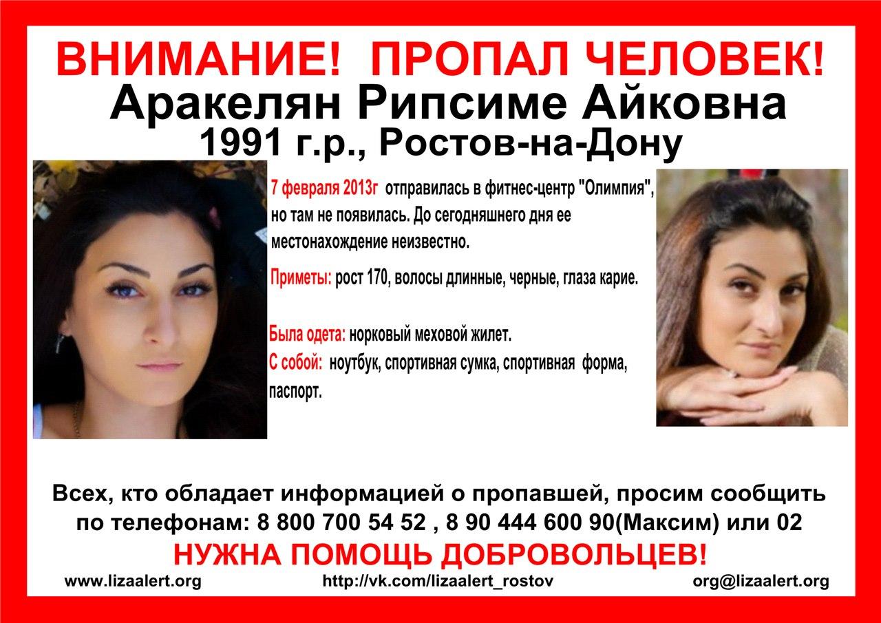 Ростов на дону предложение о сексе 17 фотография