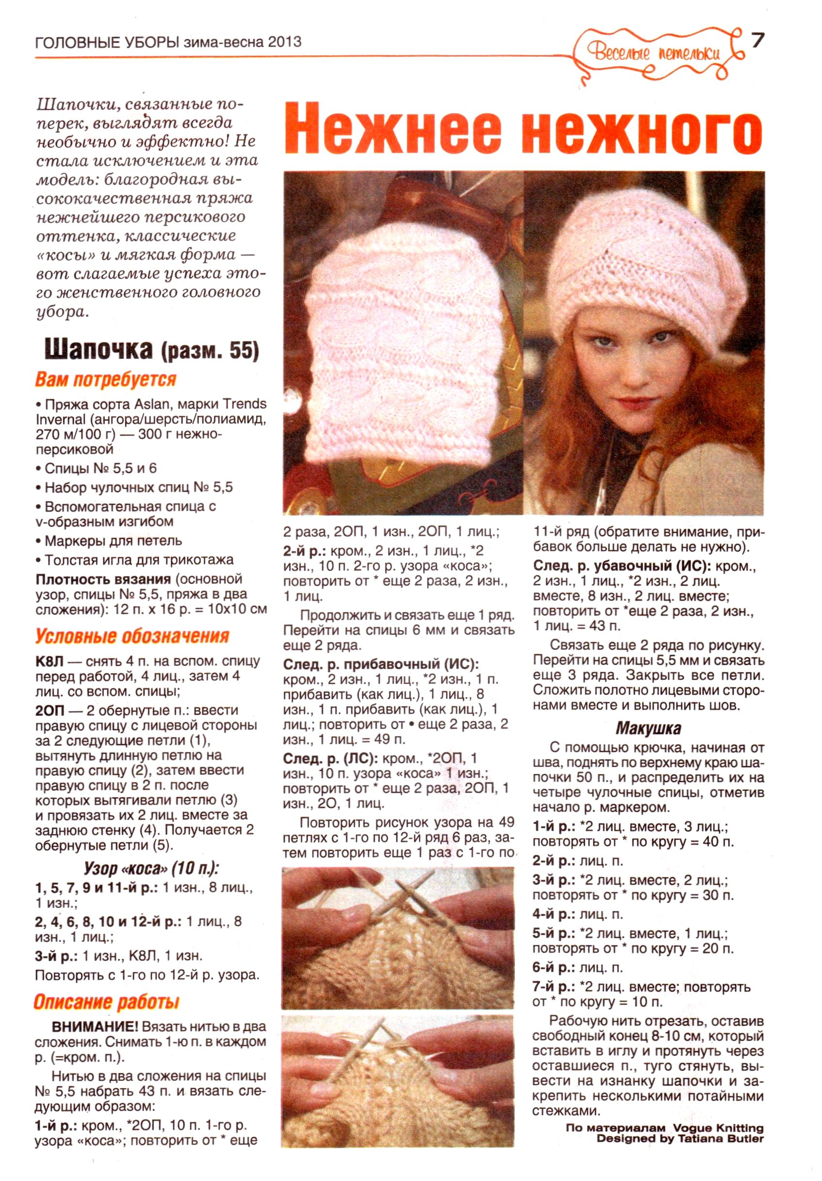 Вязание зимней шапки спицами с описанием и  110