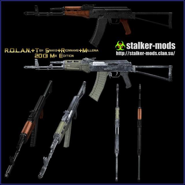 новое оружие для сталкер зов припяти