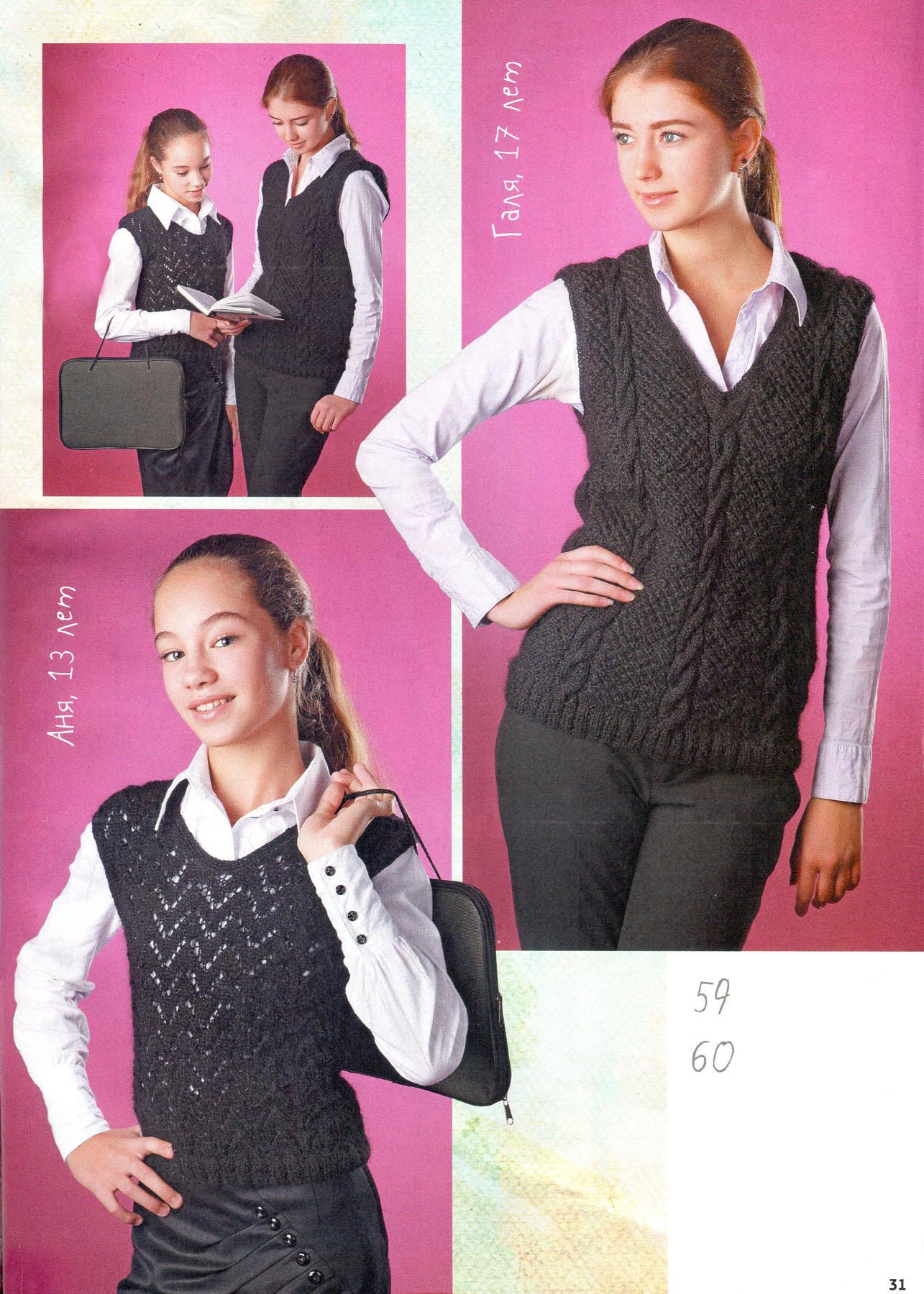«Красивые жилеты для девочки вязаные спицами» коллекция
