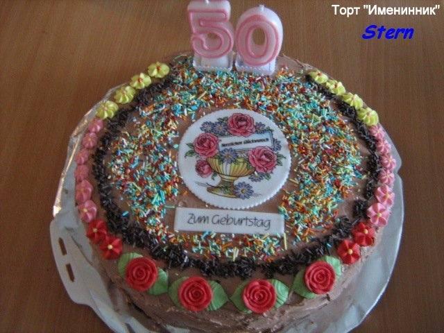 Фотографии именинных тортов