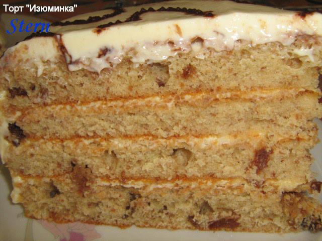 Торт изюминка рецепт пошагово