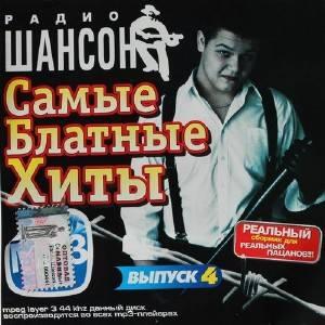 VA - Радио шансон Самые блатные хиты Выпуск 4 (2013) mp3
